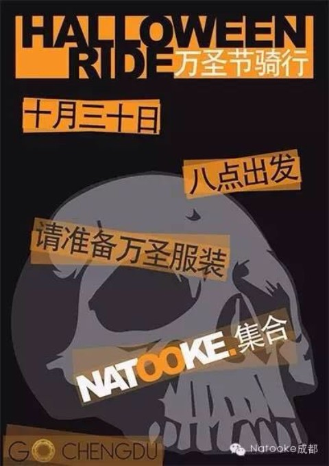 Oct 30. Natooke Halloween Ride 万圣节骑行