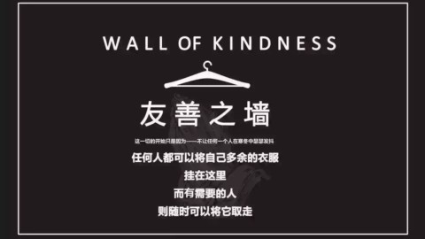 """""""Wall of kindness"""" in Chengdu"""