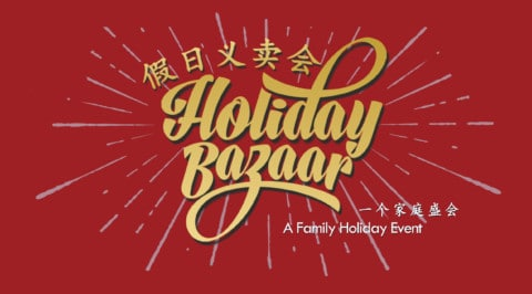 Chengdu International Club 2016 Holiday Bazaar Recap