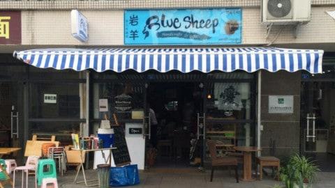 My [Blue Sheep] Weekender