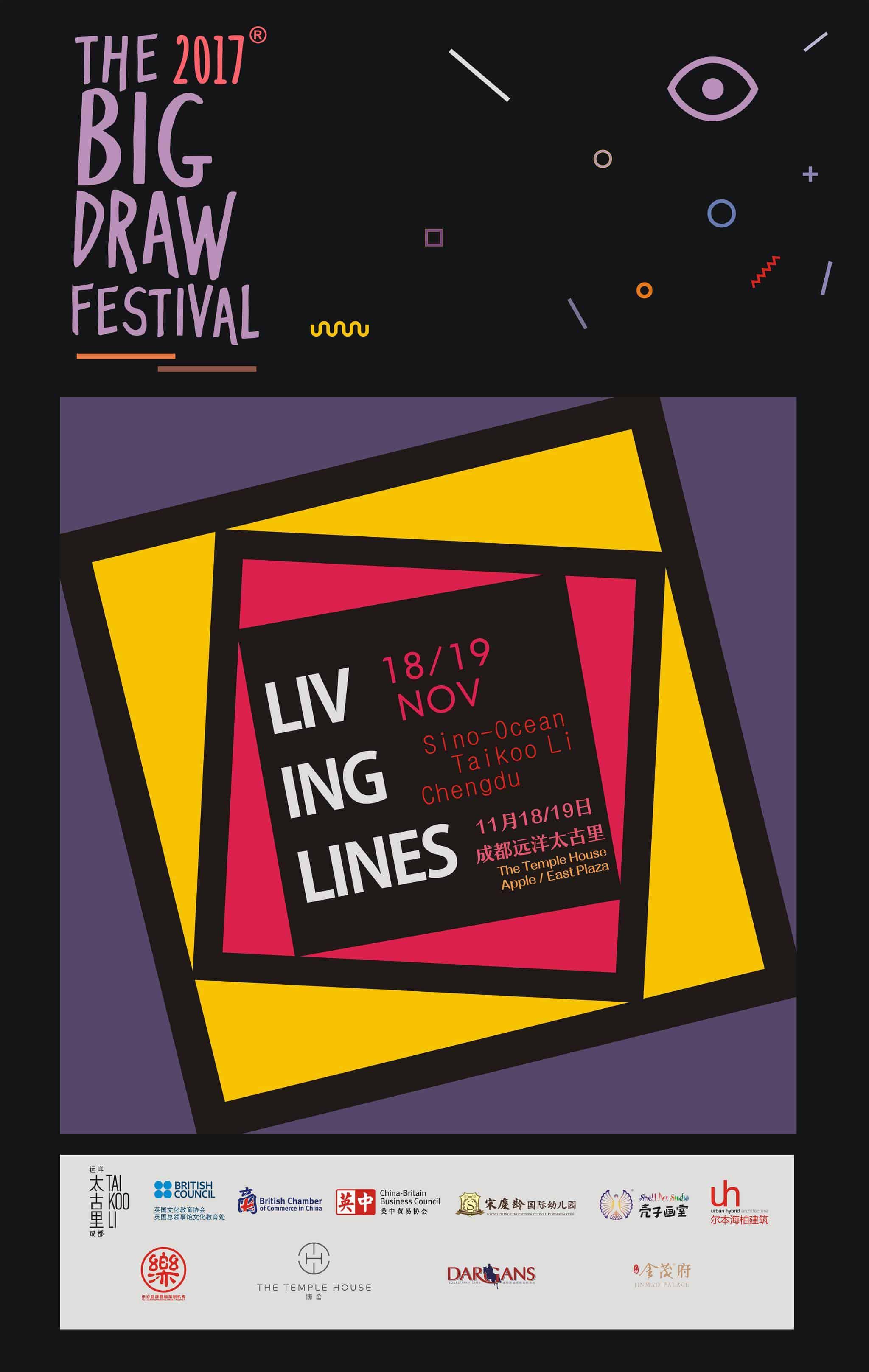 2017 Big Draw Festival Chengdu