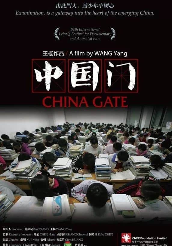 China Gate 中国门