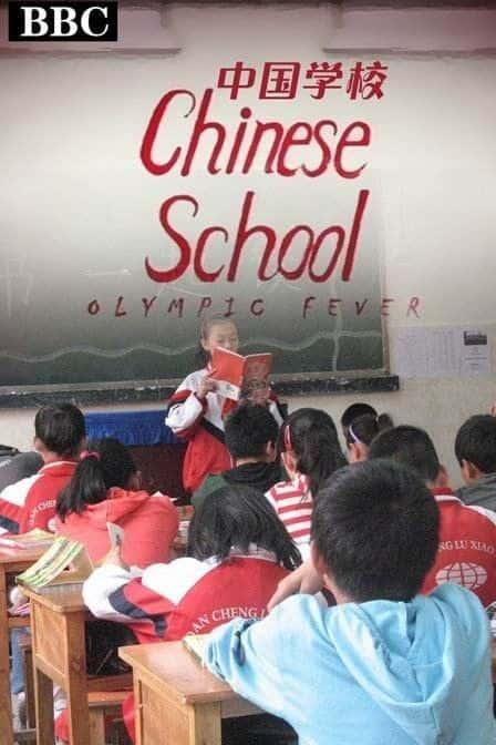 Chinese School 中国学校